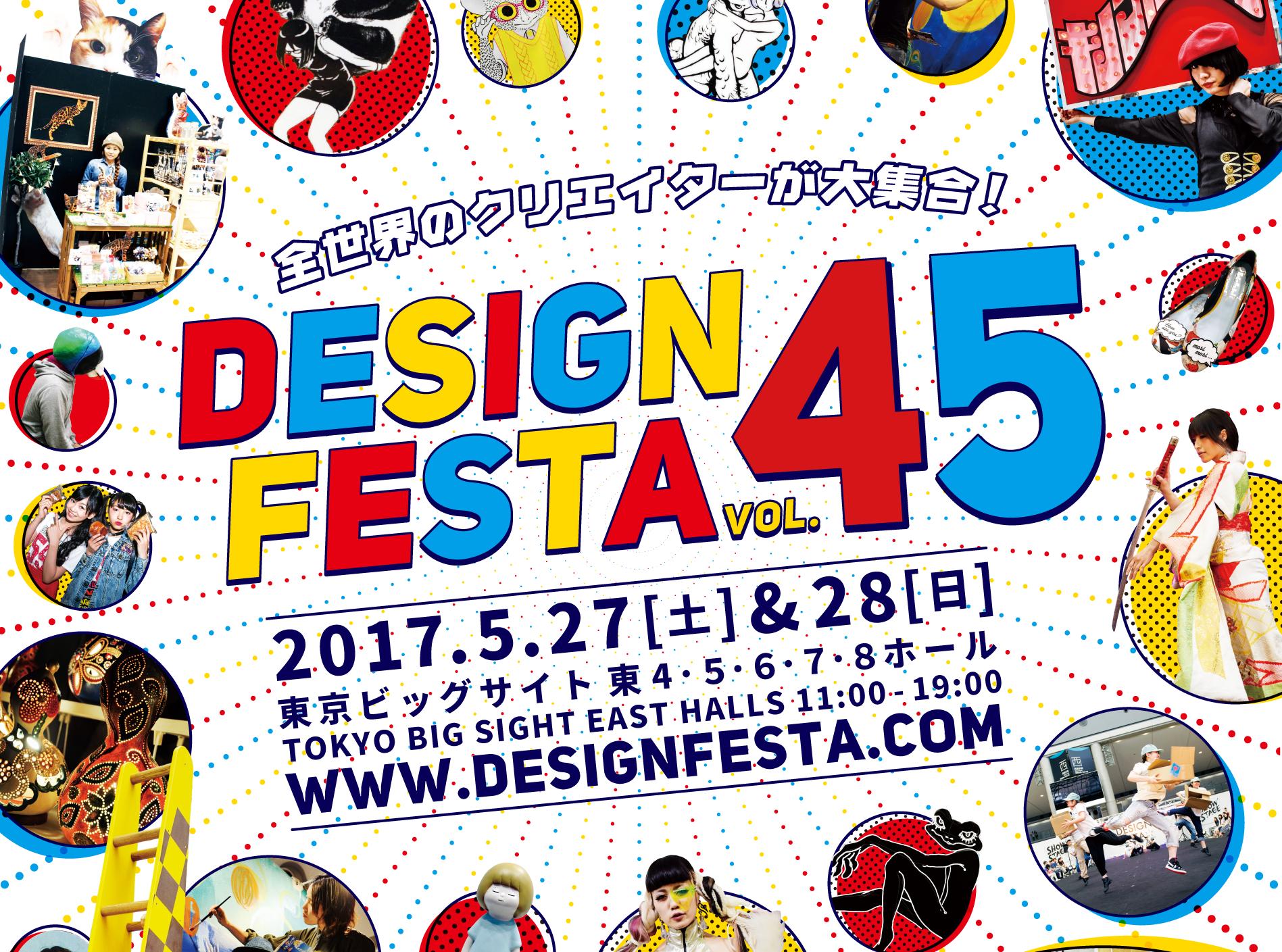 DESIGNE FESTA vol.45 ご来場ありがとうございました!!