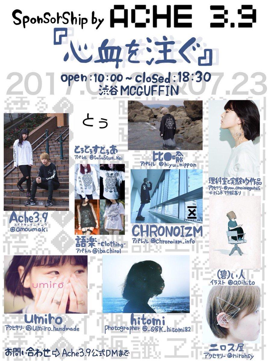 7/23[sun] 渋谷にてAche3.9主催のクリエイターイベントに出展します