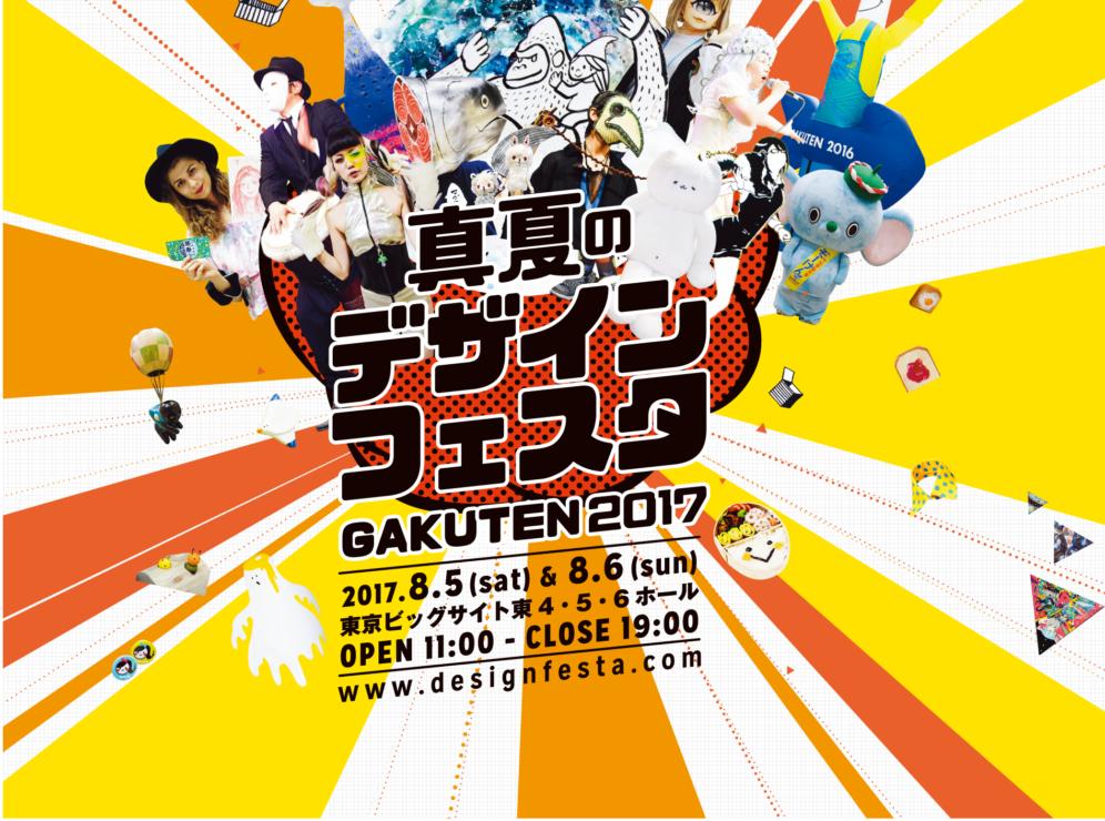 8/5[sat],8/6[sun] 真夏のDESIGN FESTA 2017に出店します!